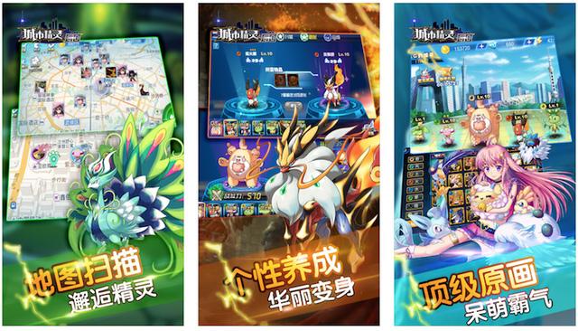 Trung Quốc đã kịp nhái Pokemon GO, ngay lập tức đứng đầu AppStore tại đất nước này - Ảnh 2.