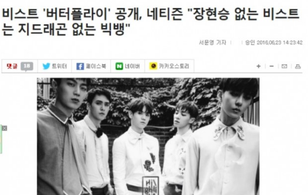"""""""B2ST thiếu Hyunseung như Big Bang thiếu G-Dragon"""""""